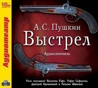 Александр Пушкин - Выстрел