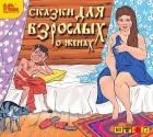 Народное творчество (Фольклор) - Сказки для взрослых «О женах»