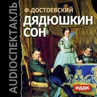Фёдор Достоевский - Дядюшкин сон