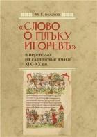 М. Г. Булахов - «Слово о полку Игореве» в переводах на славянские языки XIX–XX вв.