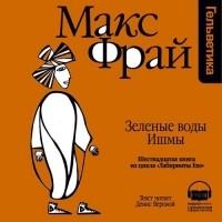 Макс Фрай - История 16-я. Зеленые воды Ишмы