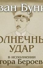 Иван Бунин - Солнечный удар