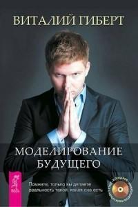 Виталий Гиберт - Моделирование будущего. Медитации в исполнении автора