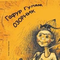 Гафур Гулям - Озорник