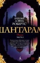Грегори Дэвид Робертс - Шантарам. Часть 3