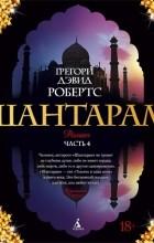 Грегори Дэвид Робертс - Шантарам. Часть 4