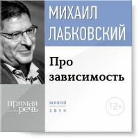 Михаил Лабковский - Про зависимость