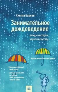 Синтия Барнетт - Занимательное дождеведение
