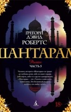Грегори Дэвид Робертс - Шантарам. Часть 5