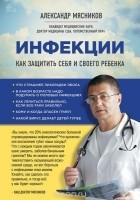 Александр Мясников - Инфекции. Как защитить себя и своего ребенка