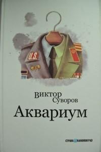 АКВАРИУМ СУВОРОВ EPUB СКАЧАТЬ БЕСПЛАТНО