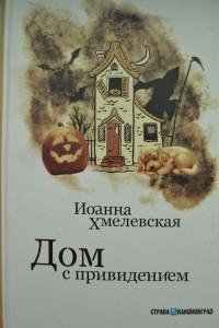 Иоанна Хмелевская - Дом с привидением