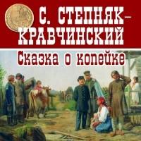 Степняк-Кравчинский Сергей Михайлович - Сказка о копейке