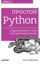Билл Любанович - Простой Python. Современный стиль программирования
