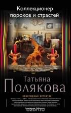 Полякова Т.В. — Коллекционер пороков и страстей