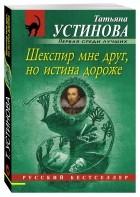 Устинова Т.В. — Шекспир мне друг, но истина дороже