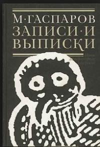 М. Гаспаров - Записки и выписки