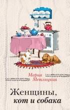 Мария Метлицкая - Женщины, кот и собака (сборник)