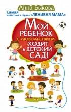 Анна Быкова - Мой ребенок с удовольствием ходит в детский сад