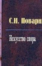 Поварнин Сергей Иннокентьевич - Искусство спора