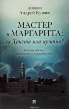 Диакон Андрей Кураев - Мастер и Маргарита. За Христа или против?