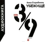 Старобинец Анна Альфредовна - Убежище 3/9