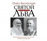 Басинский Павел Валерьевич - Святой против Льва