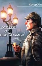 Дойл Артур Конан - Рассказы о Шерлоке Холмсе (сборник)