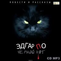 По Эдгар Аллан - Черный кот. Повести и рассказы