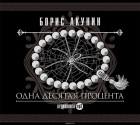 Акунин Борис - Одна десятая процента