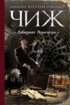 Антон Чиж — Лабиринт Просперо