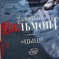 Вильмонт Екатерина Николаевна - Цыц!