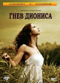 Нагродская Евдокия Аполлоновна - Гнев Диониса