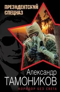Тамоников Александр - Коридор без света