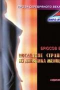 Брюсов Валерий Яковлевич - Последние страницы из дневника женщины