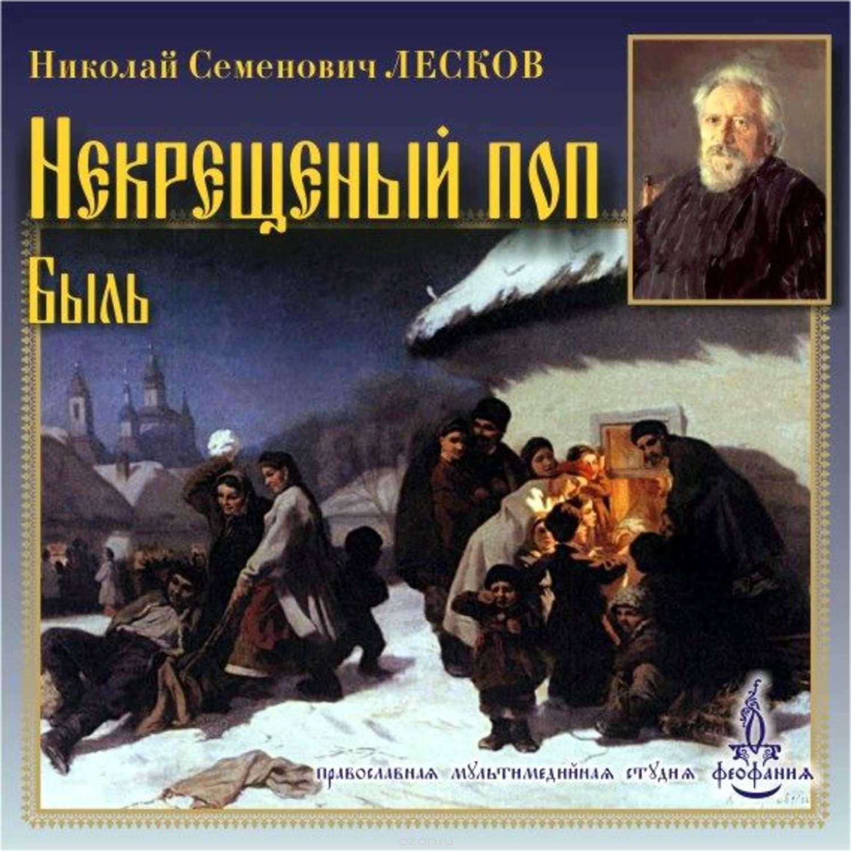 «Некрещенный поп» Аудиокнига ♫ Н. С. Лесков