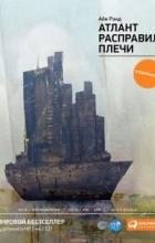 Рэнд Айн - Атлант расправил плечи (сборник)