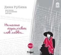 Рубина Дина Ильинична - Несколько торопливых слов любви…