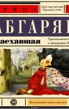 Наринэ Абгарян - Понаехавшая