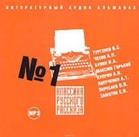 - Классика русского рассказа № 1 (сборник)