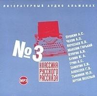 - Классика русского рассказа № 3 (сборник)