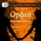 Уильямс Теннесси - Орфей спускается в ад (спектакль)