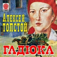 Толстой Алексей Николаевич - Гадюка