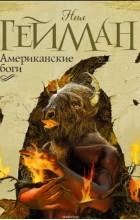 Гейман Нил - Американские боги