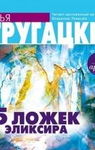 Аркадий и Борис Стругацкие - 5 ложек эликсира