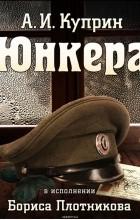 Куприн Александр Иванович - Юнкера