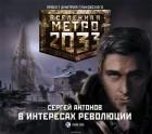 Антонов Сергей Валентинович - В интересах революции