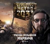 Мельников Руслан - Муранча