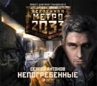 Антонов Сергей Валентинович - Непогребенные