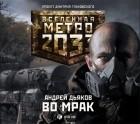 Дьяков Андрей Геннадьевич - Во мрак